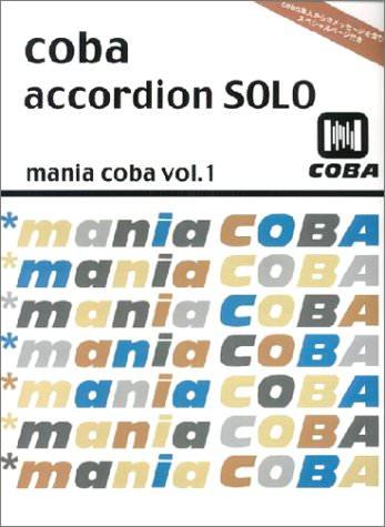アコーディオン譜面「coba accordion SOLO mania coba vol.1」