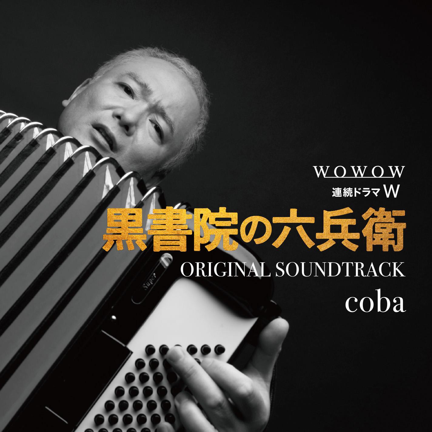 「黒書院の六兵衛」 オリジナル・サウンドトラック