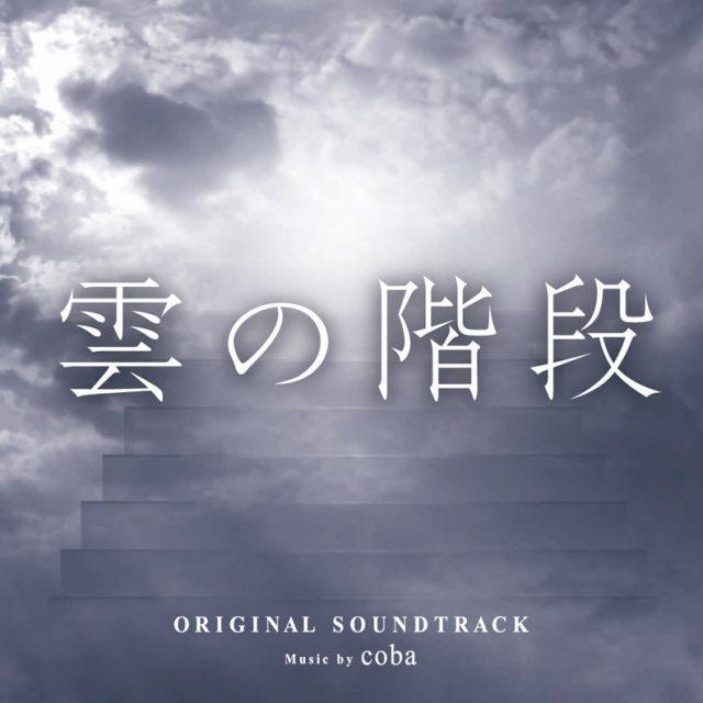 雲の階段オリジナル・サウンドトラック