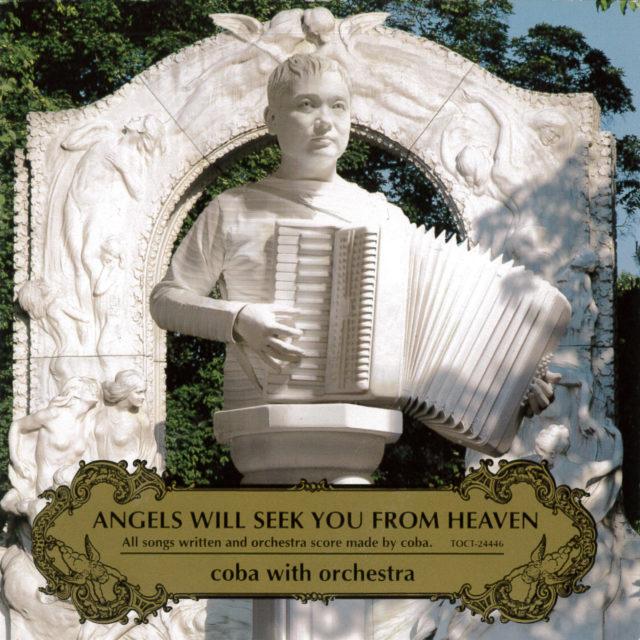 天使は空から降ってくる coba with orchestra